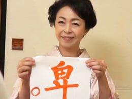 書道の五十路の熟女先生はあっちのほうの筆おろしがお好き♪ 藍川京子