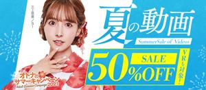 FANZA動画半額セール